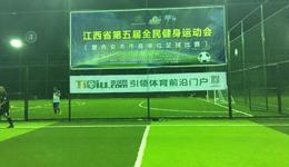 江西全民运动足球比赛吉安赛区打响