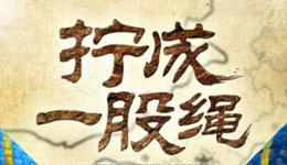 苏宁战权健海报出炉 为胜利拧成一股绳