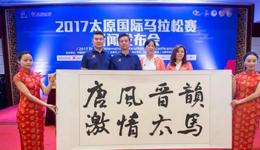 2017太原马拉松赛事消息 2017太原国际马拉松传承跑