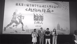 杭州马拉松《越跑越绚丽》 跑友为杭州马拉松创主题曲
