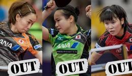 日本女队遭国乒小将暴打出局 日本女队出局澳洲公开赛