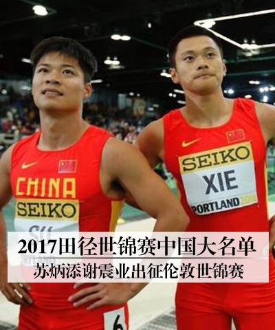2017田径世锦赛中国大名单 苏炳添谢震业出征伦敦世锦赛