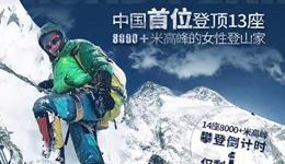 2017登山女性登山者罗静 罗婷两月攀登13座8000+高峰