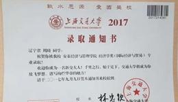 火箭周琦被上海交大录取 姚明成周琦上海交大学长