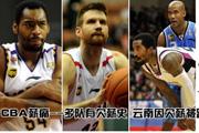 美煤撰文评论中国篮球联赛 不够职业混乱不堪