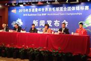 2015苏迪曼杯在东莞举办 市长批部门领导