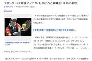 日本名将锦织圭身价飙升 今年收入十五亿日元