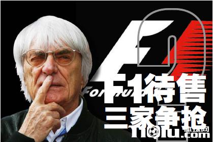 F1欲年底前完成股份转让