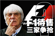 F1欲年底前完成股份转让 已有三家投资者欲收购