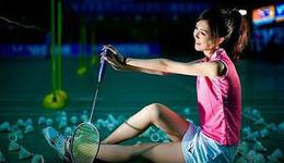 打羽毛球可全身减肥 每天坚持瘦身不是梦