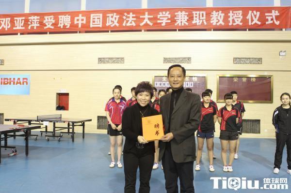 邓亚萍受聘法大兼职教授 三年免费无偿教学