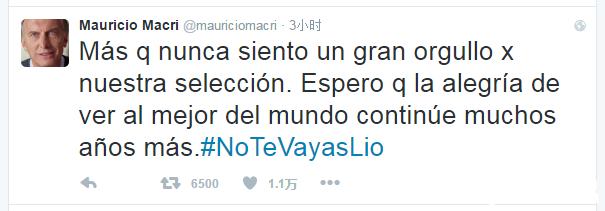 阿根廷全民呼吁梅西留队 总统发声:里奥别走