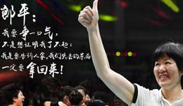 2016里约奥运会女排半决赛视频 中国女排对荷兰女排视频回放