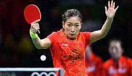 刘诗雯比赛视频 刘诗雯因伤退出世界杯