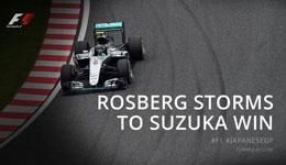 F1日本站罗斯伯格获得冠军 梅奔车队提前卫冕车队冠军