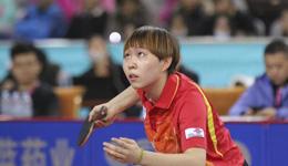 乒超联赛女团比赛 北京3-0送四川11连败