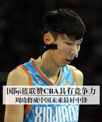 国际篮联赞CBA具有竞争力 周琦将成中国未来最好中锋