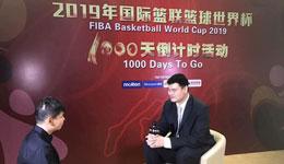 2019世界杯姚明专访 男篮有野心支持球员留洋
