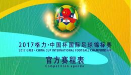 中国杯足球赛赛程出炉 中国队首战冰岛队