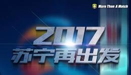 江苏苏宁亚冠赛程2017 苏宁不惧全北向冠军出发