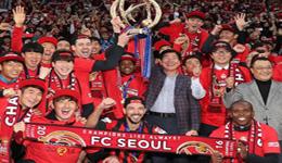 上港亚冠对手之首尔FC K联赛霸主却未登亚洲之巅