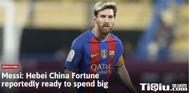曝华夏幸福1亿欧年薪砸梅西 高巴萨开价一倍多