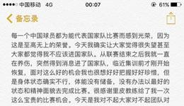 国足中国杯输球 国足球员陈中流回应骂他球迷
