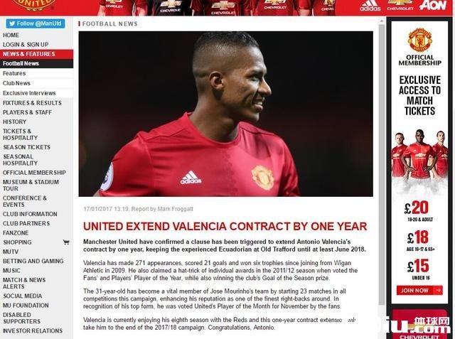 曼联官方宣布与瓦伦西亚续约 合同延长至2018