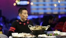 林丹和李宗伟同上综艺节目 因林丹出轨镜头被剪光