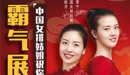 女排魏秋月和张常宁同框 女排姑娘广告代言展颜值