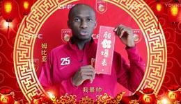 中超各俱乐部送祝福 北京国安鲁能华夏春节送祝福