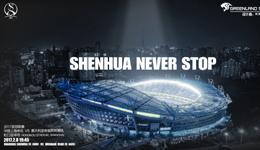 上海申花vs布里斯班狮吼 上海申花发布海报