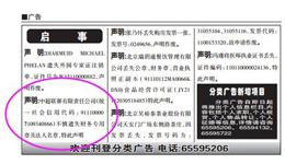 中超公司官网 中超公司声明法人财务章丢失