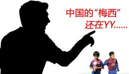 巴萨拉玛西亚青训营 15岁中国梅西独闯拉玛西亚
