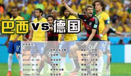 德国巴西历史战绩 德国7-1狂虐巴西