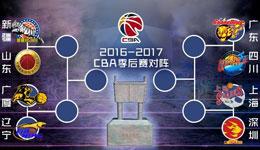 2017CBA季后赛对阵表 川粤对决广厦战辽宁
