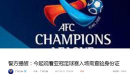 广州恒大vs香港东方 观看比赛将验证实名制
