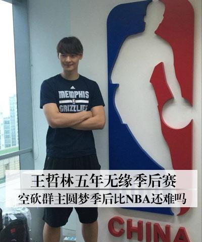 王哲林五年无缘季后赛 空砍群主圆梦季后比NBA还难吗