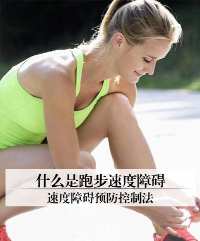 什么是跑步速度障碍 速度障碍预防控制法