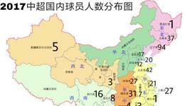 2017中超国内球员省份分布图 中超哪个省份球员多