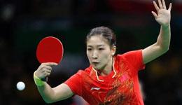刘诗雯再创女乒历史 曾被禁赛时考虑过放弃