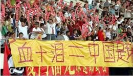 中国足球队又添新耻 四场全败创历史最差