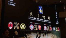 国际冠军杯5豪门来华决战 拜仁再遇阿森纳