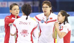 世界女子冰壶锦标赛 中国队迎来首场胜利胜韩国