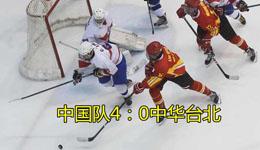 冰球世锦赛中国战胜反遭台湾球迷竖中指