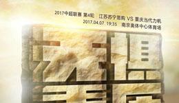 中超联赛滴轮今晚开战 苏宁发布战力帆海报