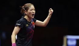 刘诗雯丁宁晋级亚乒赛女单 中国女队总比分皆送蛋对手