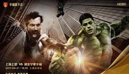 金刚狼战绿巨人 华夏战上港海报亮了