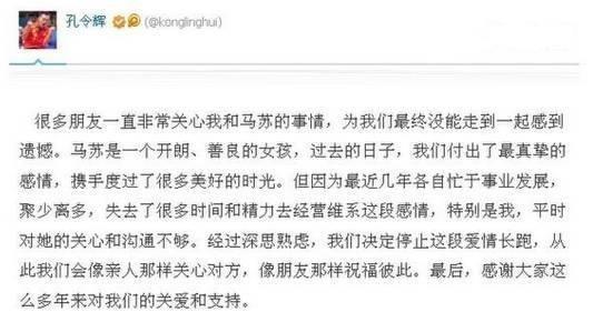 孔令辉遭赌场追债被停职调查 网友攻陷马苏微博庆幸两人分手