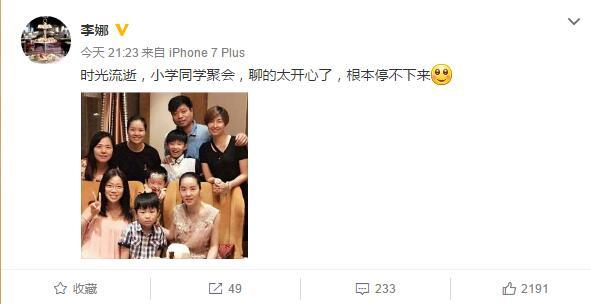 李娜社交平台晒同学聚会 网友调侃走网红路线